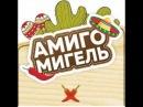 Мексиканская кухня. Обзор Кафе Амиго Мигель.