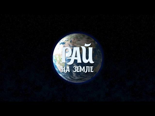Рай на Земле д/ф