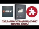 YouTube НЕГЕ КНОПКА БЕРЕДІ ПАЗЛ АРНАСЫ ЖАҚЫНДА КҮМІС КНОПКА АЛАДЫ!