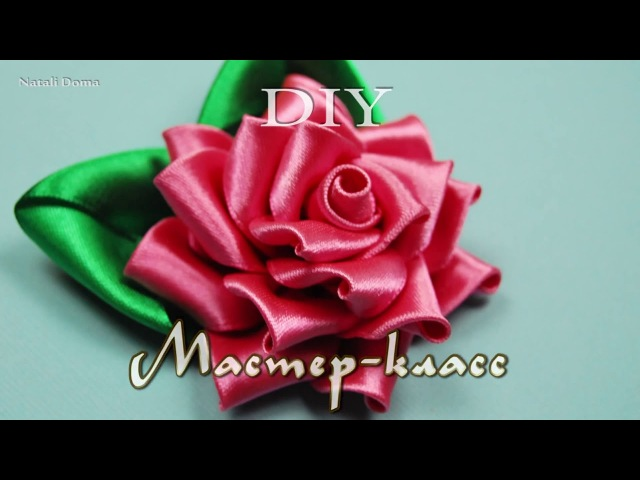 Ажурная РОЗА Канзаши. Мастер-класс / Satin Ribbon Rose Tutorial Kanzashi / NataliDoma
