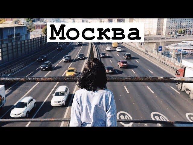 Москва: спонтанное путешествие, полароиды, острая жвачка и друг фотограф. Влог на луне.