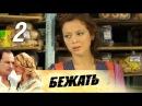 Бежать. 2 серия 2011. Детектив, драма @ Русские сериалы