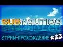 Опасная близость • Subnautica 23