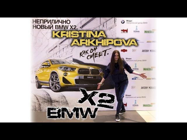 BMW X2 МОДУС Краснодар! Дизайн винила - художник Кристина Архипова