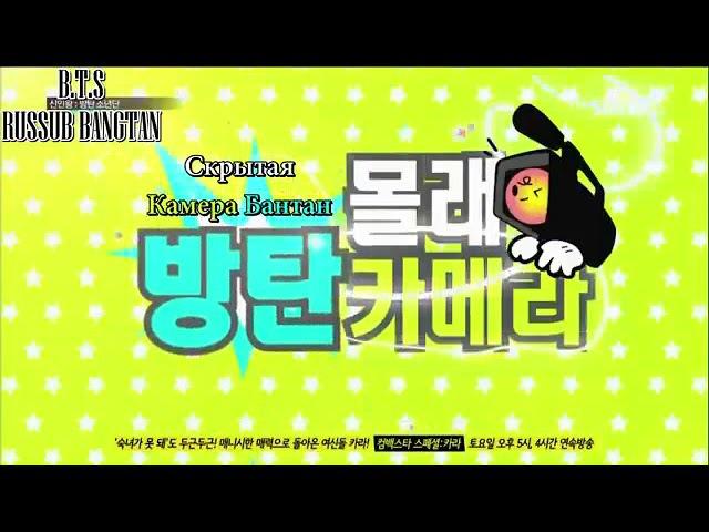 [RUS SUB] MTV Rookie King Channel Bangtan. Ep. 1