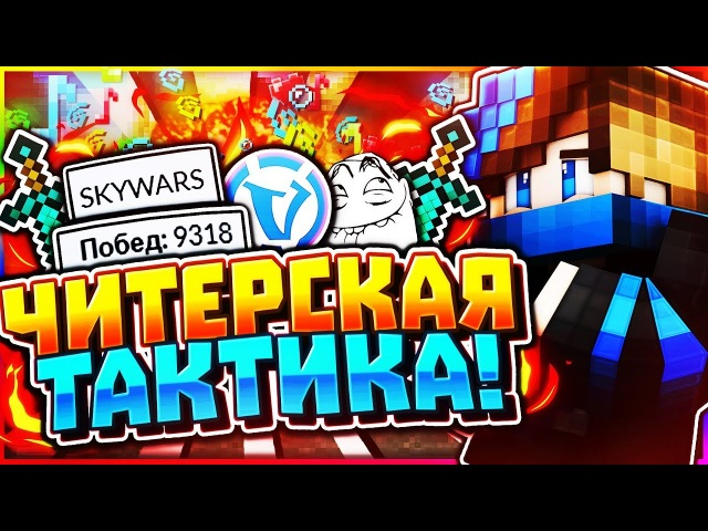 ЛУЧШАЯ ТАКТИКА НА SW?! МОЯ НОВАЯ ЧИТЕРСКАЯ ТАКТИКА НА СКАЙВАРСЕ?! MINECRAFT VIMEWORLD SKYWARS
