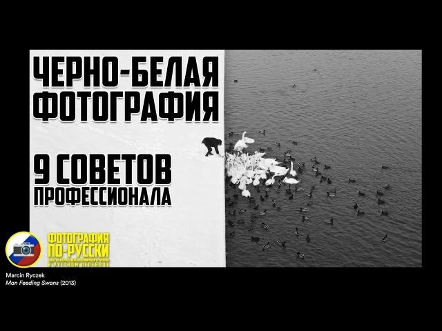ЧЕРНО-БЕЛАЯ ФОТОГРАФИЯ - 9 советов профессионала