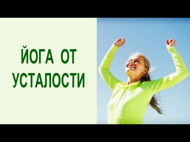 Как справиться с синдромом хронической усталости ✦ йога упражнения для снятия напряжения. Yogalife