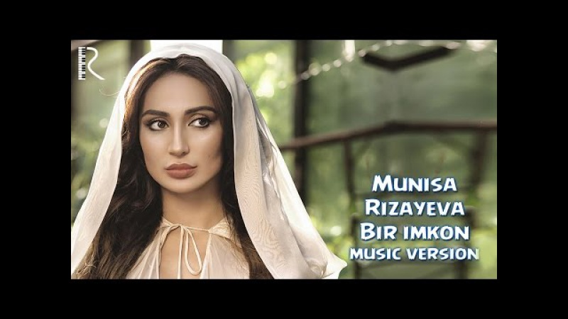 Munisa Rizayeva - Bir imkon   Муниса Ризаева - Бир имкон (music version)
