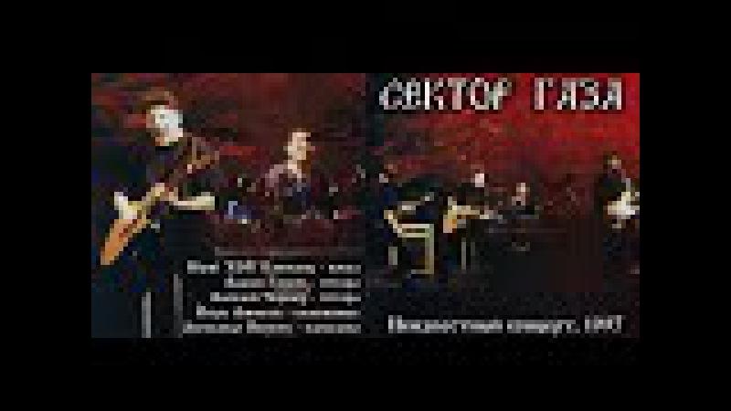 Сектор Газа - Неизвестный концерт 1997г.