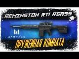 Warface - Оружейная комната - Remington R11 RSASS