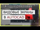 Видовые экраны в Автокад AutoCAD