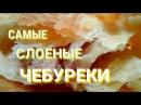 ЧЕБУРЕКИ СЛОЕНЫЕ/САМБУСА ВАРАКИ/САМЫЕ ТОНКИЕ/