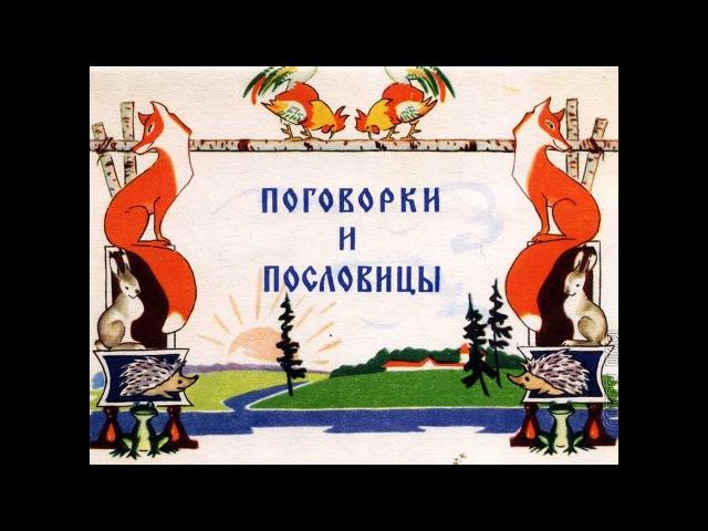 Русские народные поговорки и пословицы видео для детей