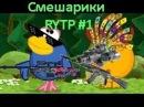 Смешарики RYTP 1 Как Совунья,Копатыч,Лосяш и Карыч Тащили В CSGO