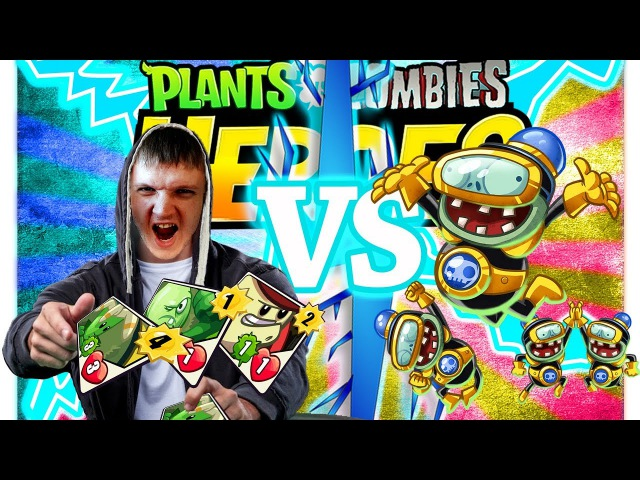 Растения против зомби ГЕРОИ БЕСЯЧЕЕ БЕСЯЧЕСТВО Plants vs Zombies Heroes