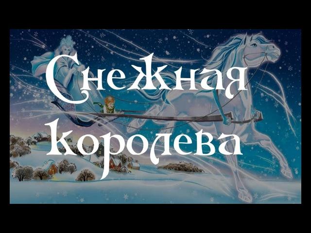 Сказка на ночь Снежная королева (Г.Х. Андерсон)