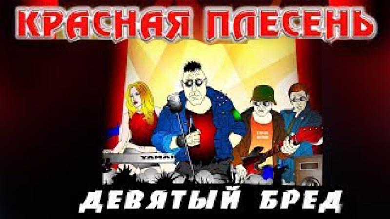 Красная плесень - Девятый бред (Альбом 2005)