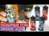 Smokin Aces - Козырные Тузы от Fog Mix Азартная Жидкость Riga Young