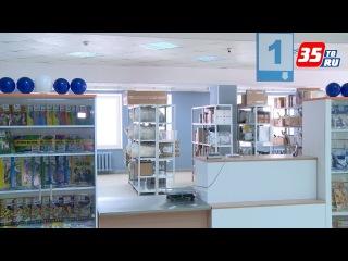 Новое улучшенное отделение почты открыли по заявкам граждан в Череповце