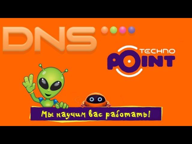 Отзыв о работе в ДНС DNS Или почему не стоит работать в ДНС Тайна бренда Dexp