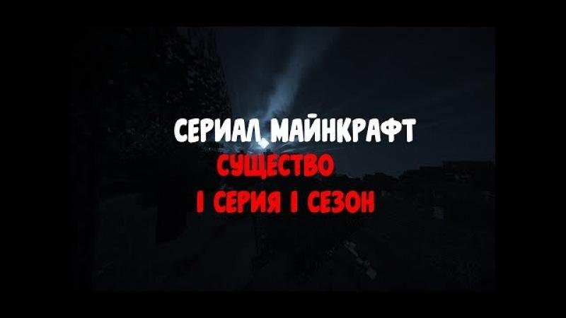 Хоррор Minecraft сериал: Существо - 1 серия 1 сезон