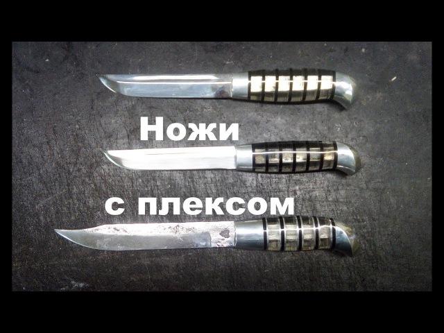 Ножи с плексиглазовыми рукоятями