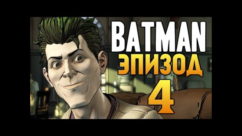 Batman: The Telltale Series - Эпизод 4 - Страж Готэма