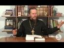 Книга Бытие Глава 18 Иеромонах Никодим Шматько Библейский портал
