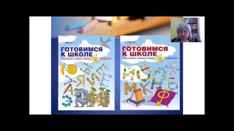 Педагогические технологии подготовки детей старшего дошкольного возраста к обучению чтению и письму