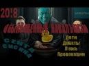 Обыкновенный Навальнизм клоунада, дети и секта Сисяна в преддверии краха пирамиды «Навальный 2018»