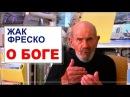 Жак Фреско О БОГЕ и религии