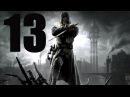 Прохождение Dishonored - Часть 13 - Дом Торговца Картинами .