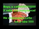 Взрывная волна денежного марафона Берегись Накроет от 100 000 в руб и выше Яна Шр