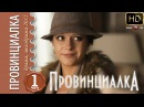 Лучшие видео youtube на сайте main-host ᴴᴰ Провинциалка. Часть 1 из 2 2015 Мелодрама фильм сериал в высоком качеств