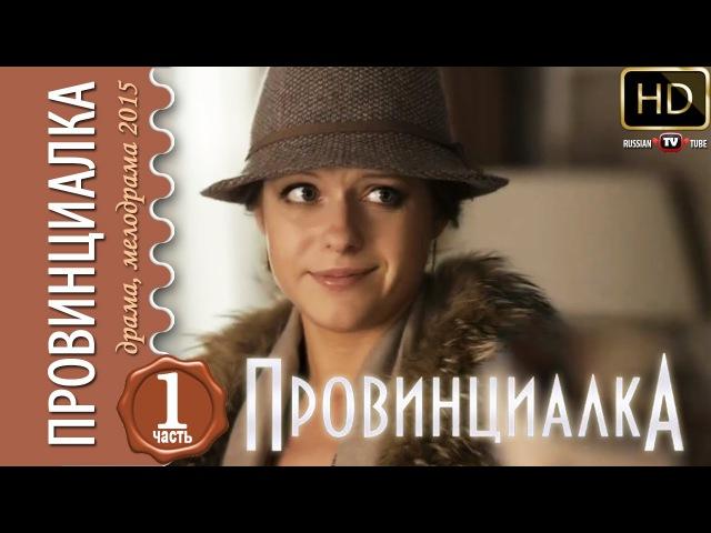 ᴴᴰ Провинциалка. Часть 1 из 2 (2015) Мелодрама фильм сериал в высоком качестве