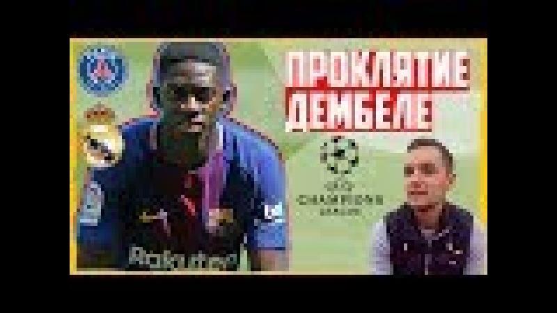 Дембеле не везет с травмами! Поддержим Дембеле | Лига Чемпионов