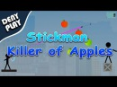Stickman - Killer of Apples ПРОВЕРЬ ГЛАЗОМЕР