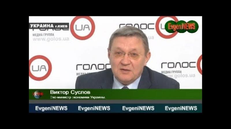 Суслов: о последствиях для Украины в связи с разрывом экономического сотрудничества с РФ.
