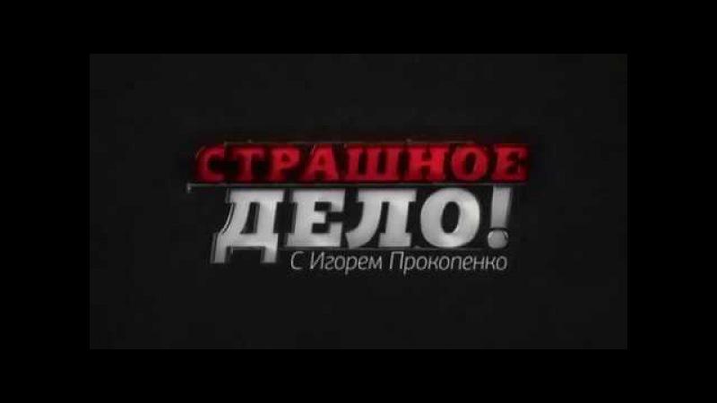Страшное дело Выпуск 374 24 11 2017 Документальный спецпроект