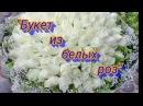 Песня под гитару- Букет из белых роз Новосёлов Даниил