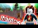 ROBLOX Убегаем из ЗАМКА совершаем побег убегаем от охранника Игра как Мульти для де