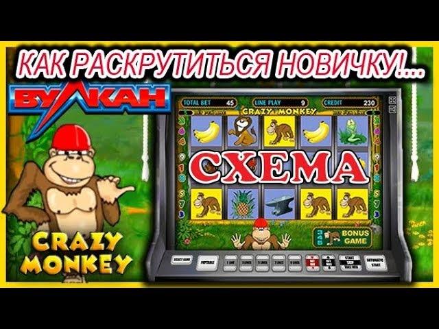 Как раскрутиться новичку с минимального депозита в казино Вулкан. Обыграл Crazy Monky на деньги.