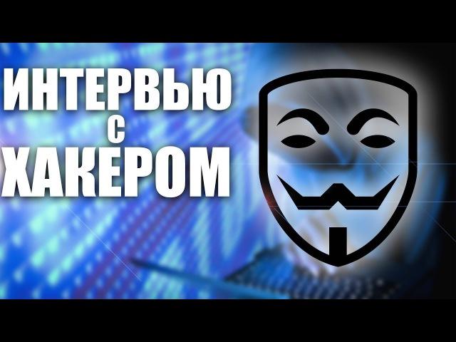 Интервью с хакером из Даркнета о Wi Fi в метро и заклеенных веб камерах