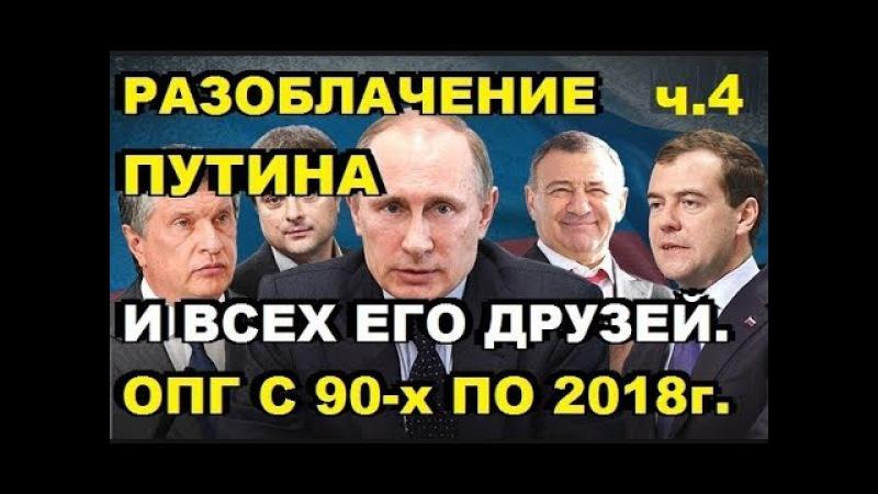 Разоблачение Путина ч.4 Как Путин удерживал власть. Exposure of Putin. Путин и друзья.