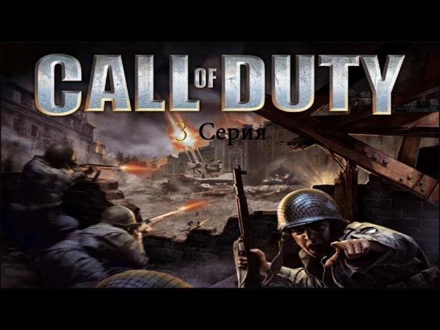 Call of Duty 1 прохождение №3 серия (жесткое мясо)...