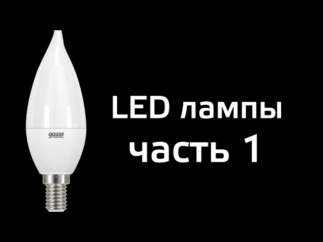 Характеристики светодиодных ламп 1 часть