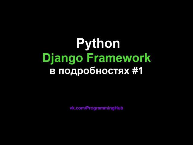 Django Web Framework 1 11 3 1 Установка Настройка Создание Первого Проекта и Приложения