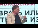 """Михаил Лабковский """"Про любовь, семейную жизнь и психологов"""