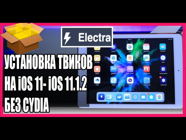 Как устанавливать твики на iOS 11 - 11.1.2 с джейлбрейком Electra без Cydia